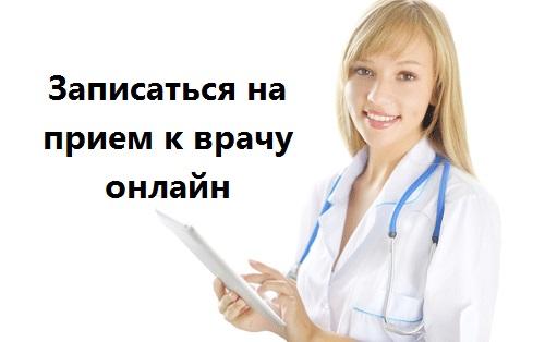 Где можно записаться к ревматологу